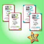 【独学+2ヶ月合格】簿記2級おすすめのテキスト・問題集