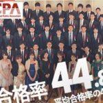 【公認会計士】東京CPAの料金、評判(メリット・デメリット)、スケジュール