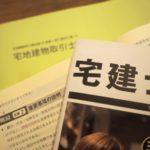 """【宅建】独学におすすめのテキスト""""3選"""""""