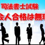 【司法書士試験】社会人合格は無理?退職するかの選択