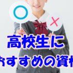 """【高校生】おすすめの資格ランキング""""7選"""""""